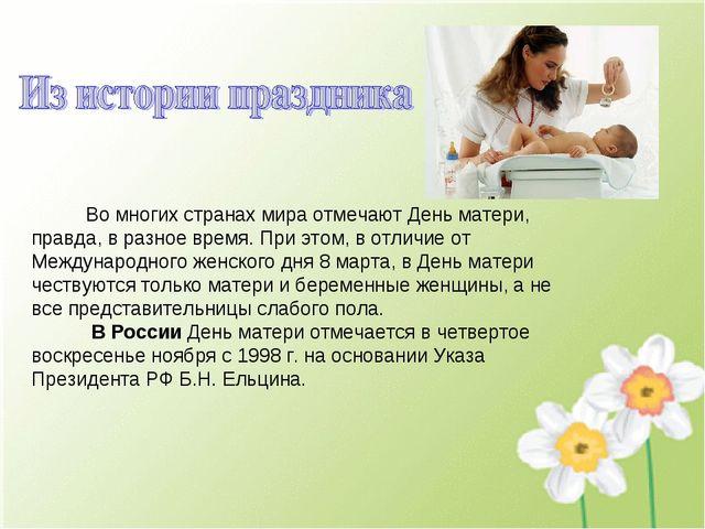 Во многих странах мира отмечают День матери, правда, в разное время. При это...