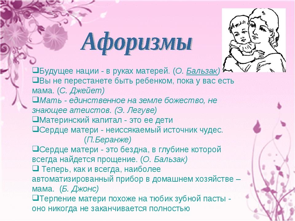 Будущее нации - в руках матерей. (О.Бальзак) Вы не перестанете быть ребенком...