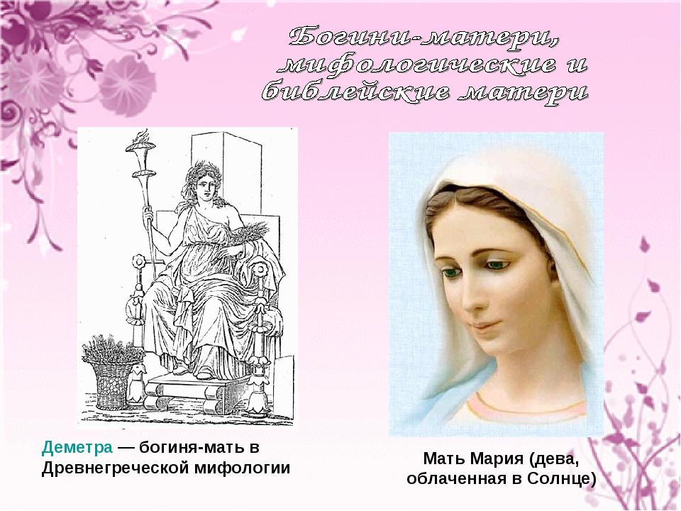 Деметра— богиня-мать в Древнегреческой мифологии Мать Мария (дева, облаченна...