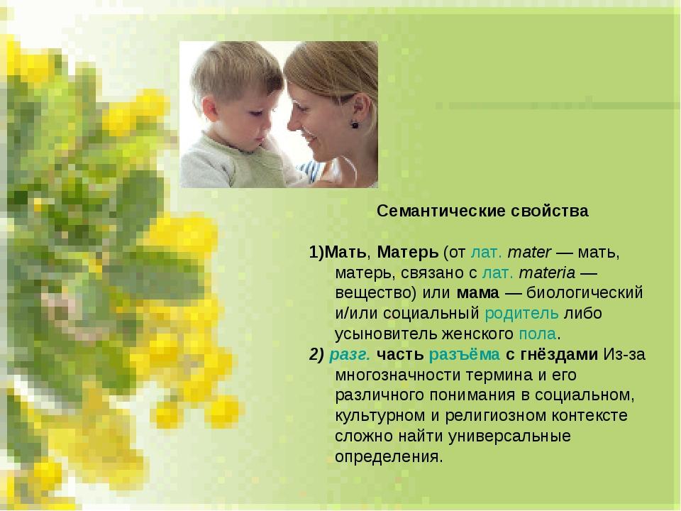 Семантические свойства 1)Мать, Матерь (от лат.mater— мать, матерь, связано...