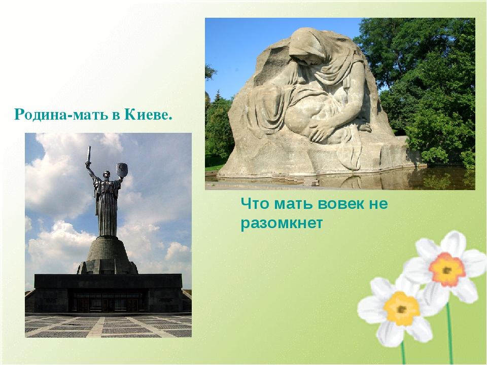 Родина-мать в Киеве. Что мать вовек не разомкнет