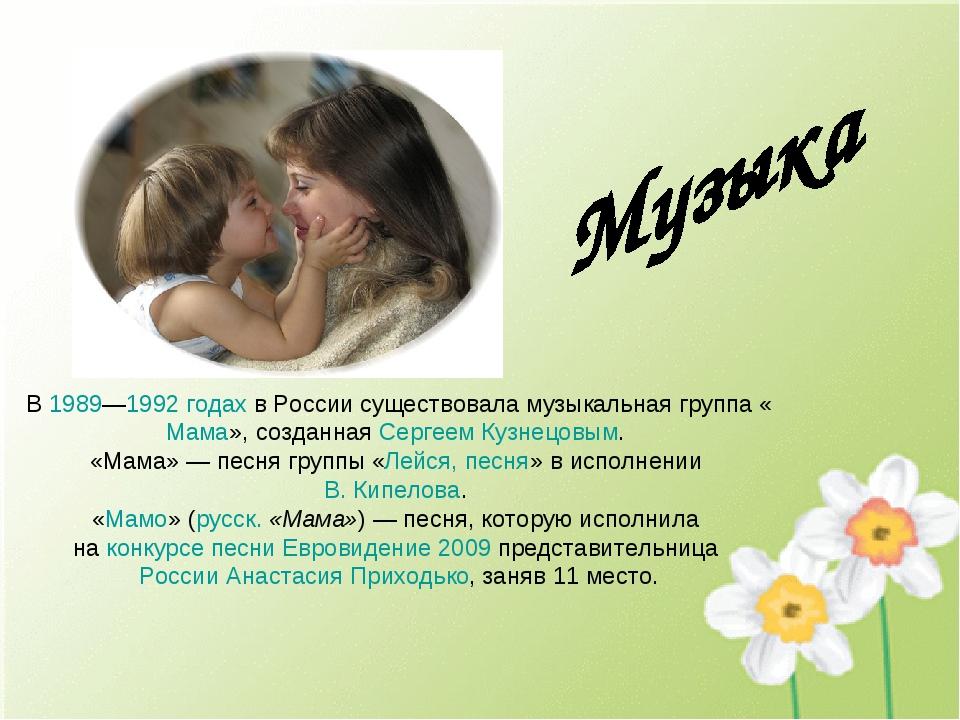 В 1989—1992 годах в России существовала музыкальная группа «Мама», созданная...