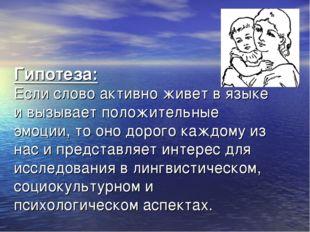 Гипотеза: Если слово активно живет в языке и вызывает положительные эмоции, т