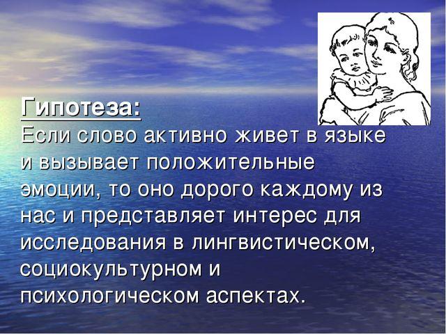Гипотеза: Если слово активно живет в языке и вызывает положительные эмоции, т...