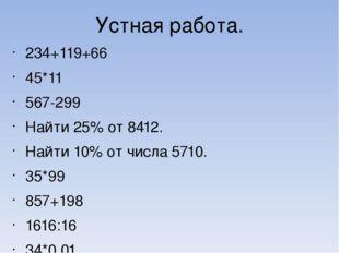 Устная работа. 234+119+66 45*11 567-299 Найти 25% от 8412. Найти 10% от числа