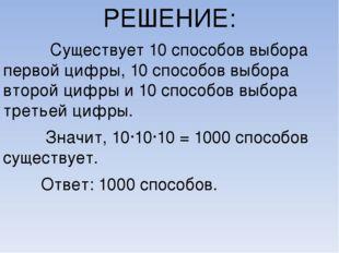РЕШЕНИЕ: Существует 10 способов выбора первой цифры, 10 способов выбора второ