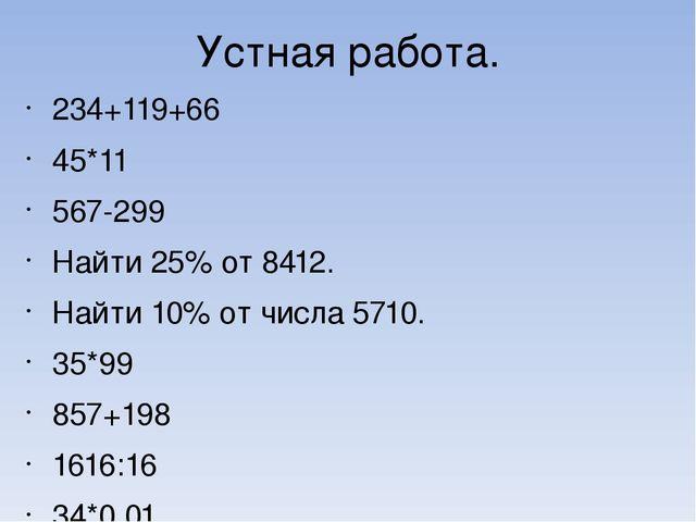 Устная работа. 234+119+66 45*11 567-299 Найти 25% от 8412. Найти 10% от числа...