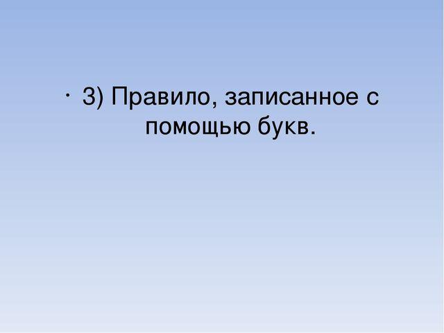 3) Правило, записанное с помощью букв.