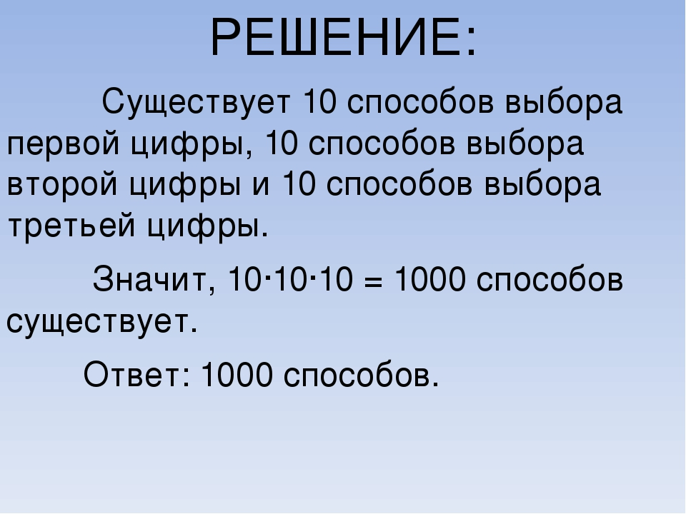 РЕШЕНИЕ: Существует 10 способов выбора первой цифры, 10 способов выбора второ...