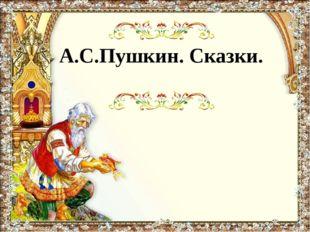 А.С.Пушкин. Сказки.