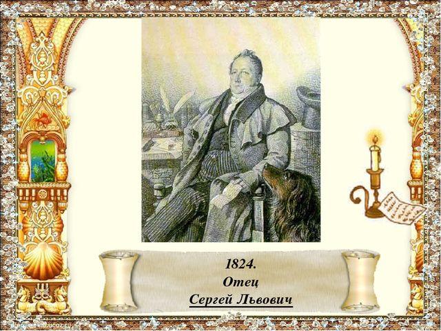 1824. Отец Сергей Львович