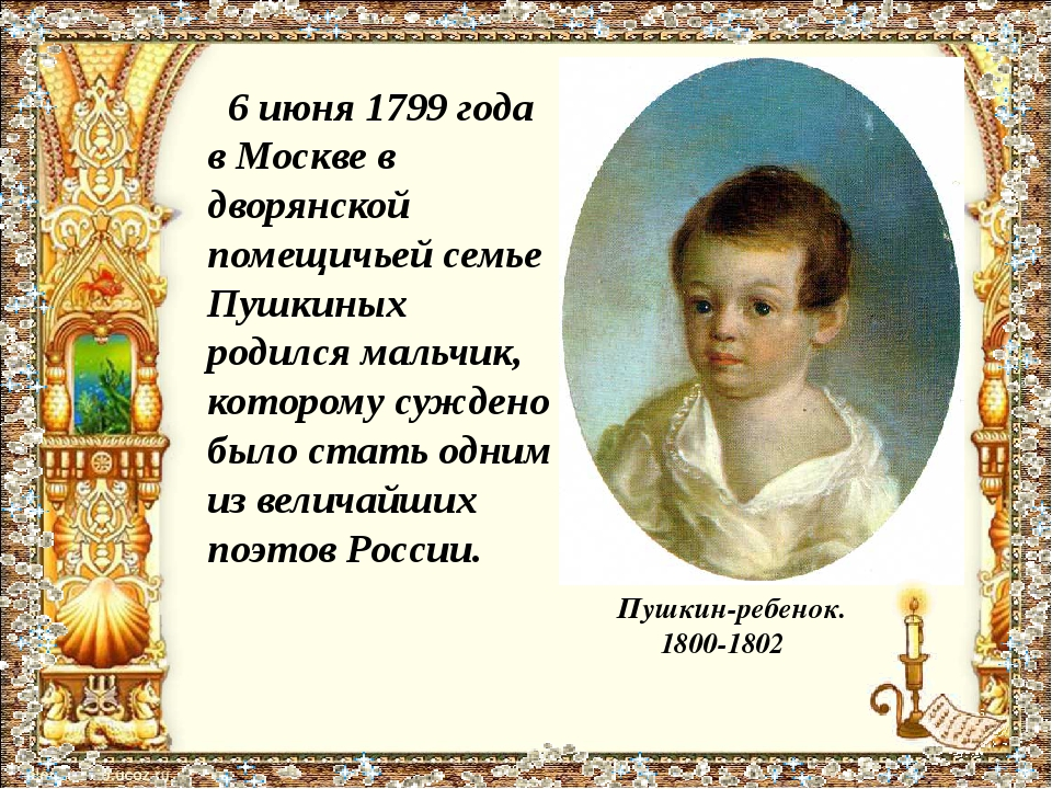 6 июня 1799 года в Москве в дворянской помещичьей семье Пушкиных родился мал...