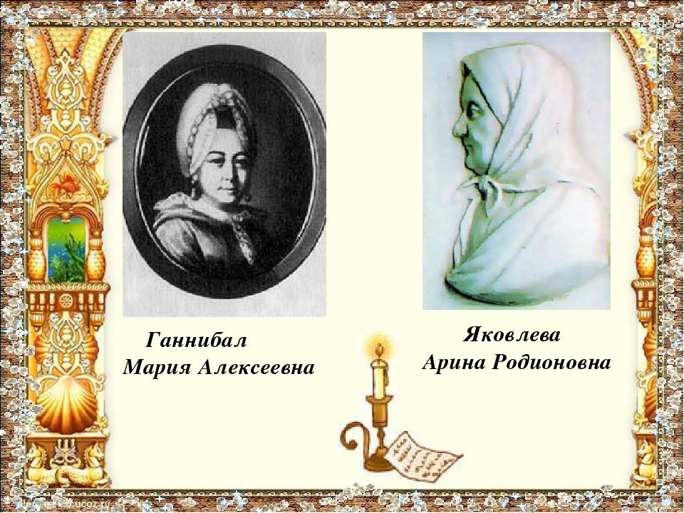 Ганнибал Мария Алексеевна Яковлева Арина Родионовна