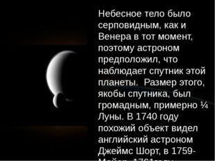 Небесное тело было серповидным, как и Венера в тот момент, поэтому астроном п