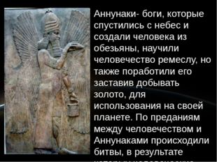 Аннунаки- боги, которые спустились с небес и создали человека из обезьяны, на