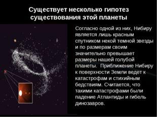 Существует несколько гипотез существования этой планеты Согласно одной из них
