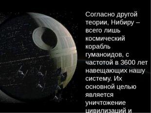 Согласно другой теории, Нибиру – всего лишь космический корабль гуманоидов, с