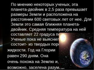 По мнению некоторых ученых, эта планета-двойник в 2,5 раза превышает размеры