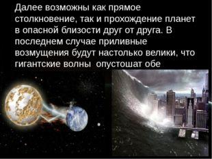 Далее возможны как прямое столкновение, так и прохождение планет в опасной бл