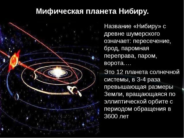 Мифическая планета Нибиру. Название «Нибиру» с древне шумерского означает: пе...