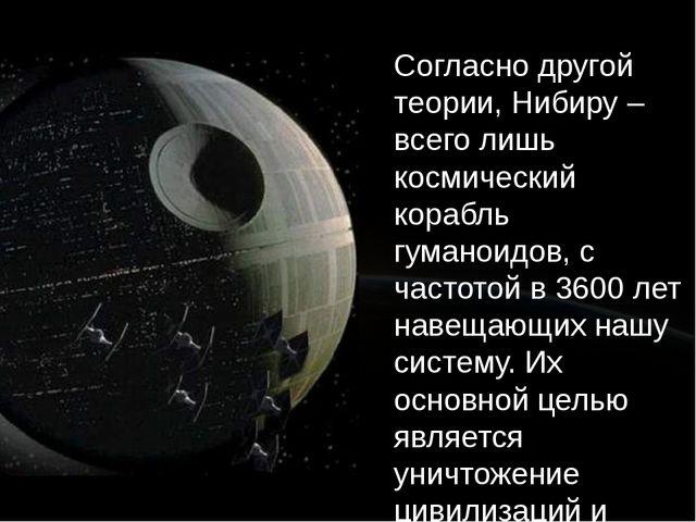 Согласно другой теории, Нибиру – всего лишь космический корабль гуманоидов, с...