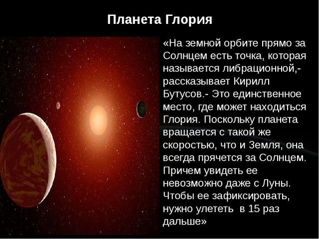 Планета Глория «На земной орбите прямо за Солнцем есть точка, которая называе...