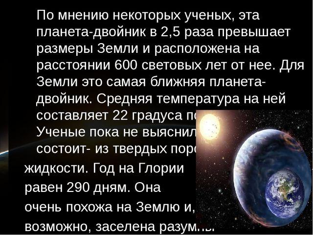 По мнению некоторых ученых, эта планета-двойник в 2,5 раза превышает размеры...