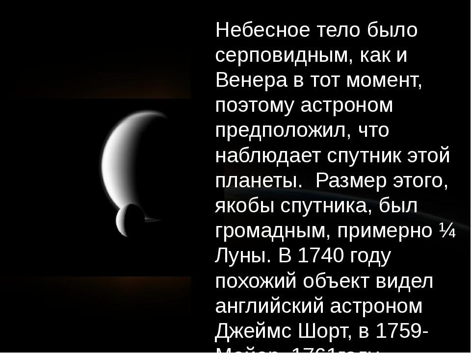 Небесное тело было серповидным, как и Венера в тот момент, поэтому астроном п...