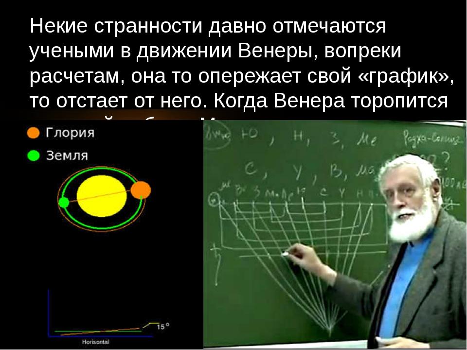 Некие странности давно отмечаются учеными в движении Венеры, вопреки расчетам...