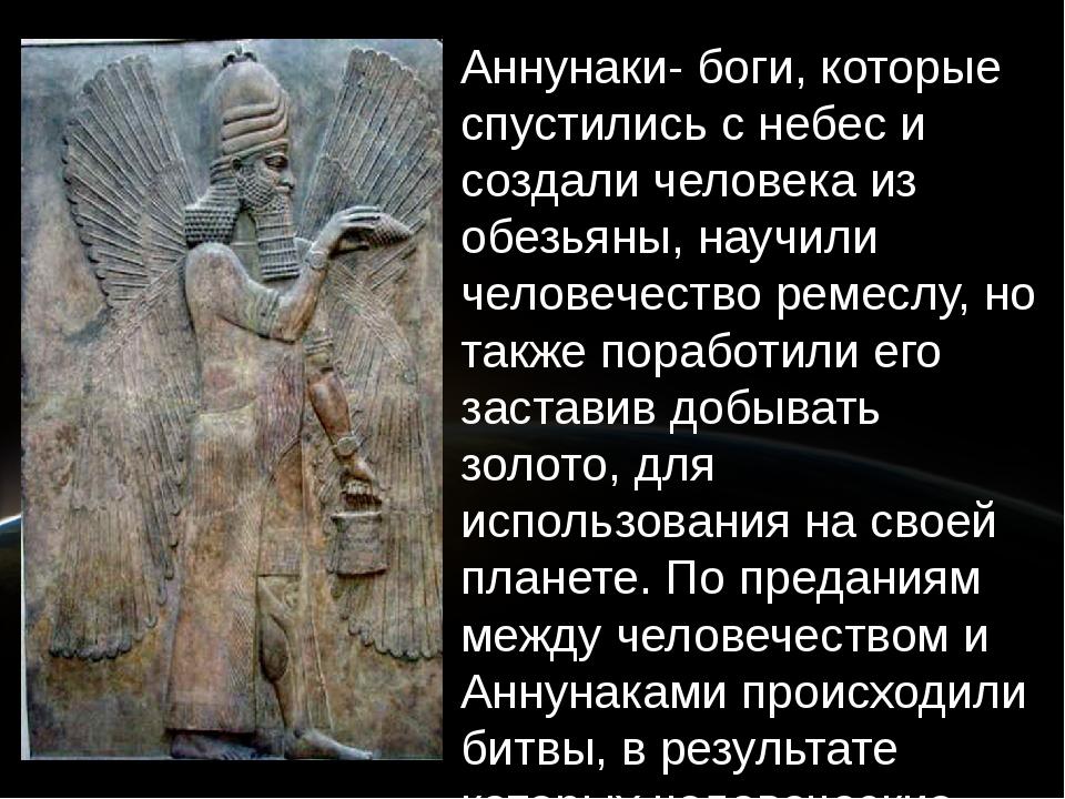 Аннунаки- боги, которые спустились с небес и создали человека из обезьяны, на...