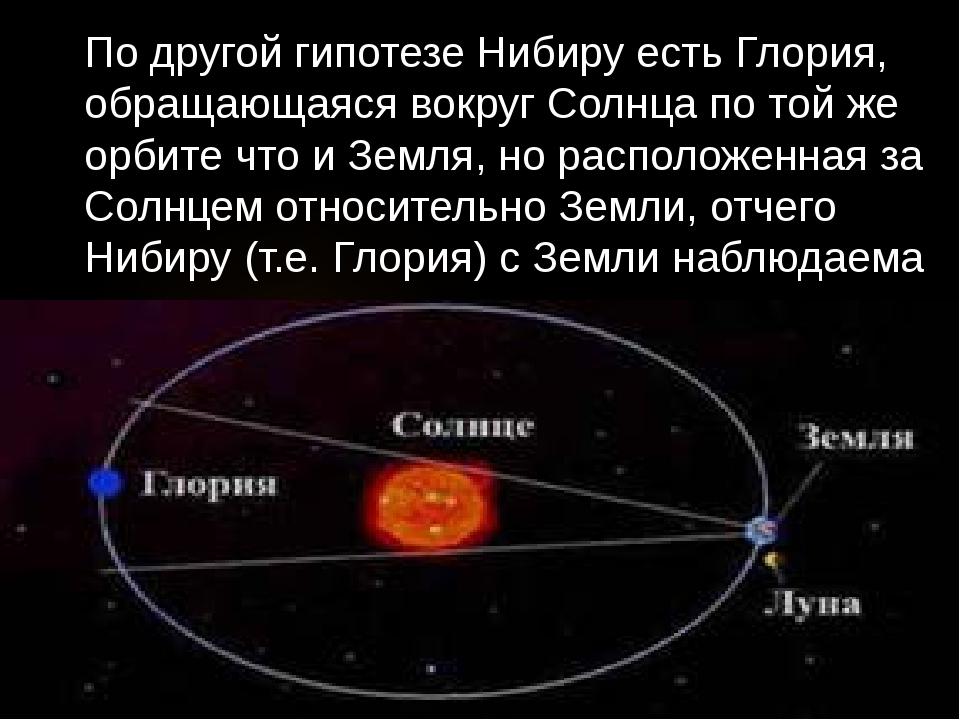По другой гипотезе Нибиру есть Глория, обращающаяся вокруг Солнца по той же о...