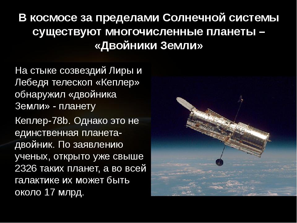 В космосе за пределами Солнечной системы существуют многочисленные планеты –...