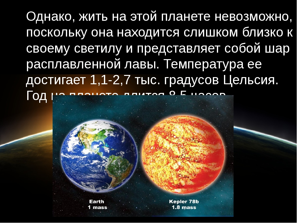 Однако, жить на этой планете невозможно, поскольку она находится слишком близ...