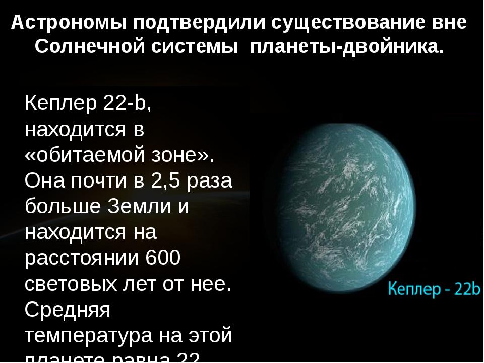 Астрономы подтвердили существование вне Солнечной системы планеты-двойника. К...