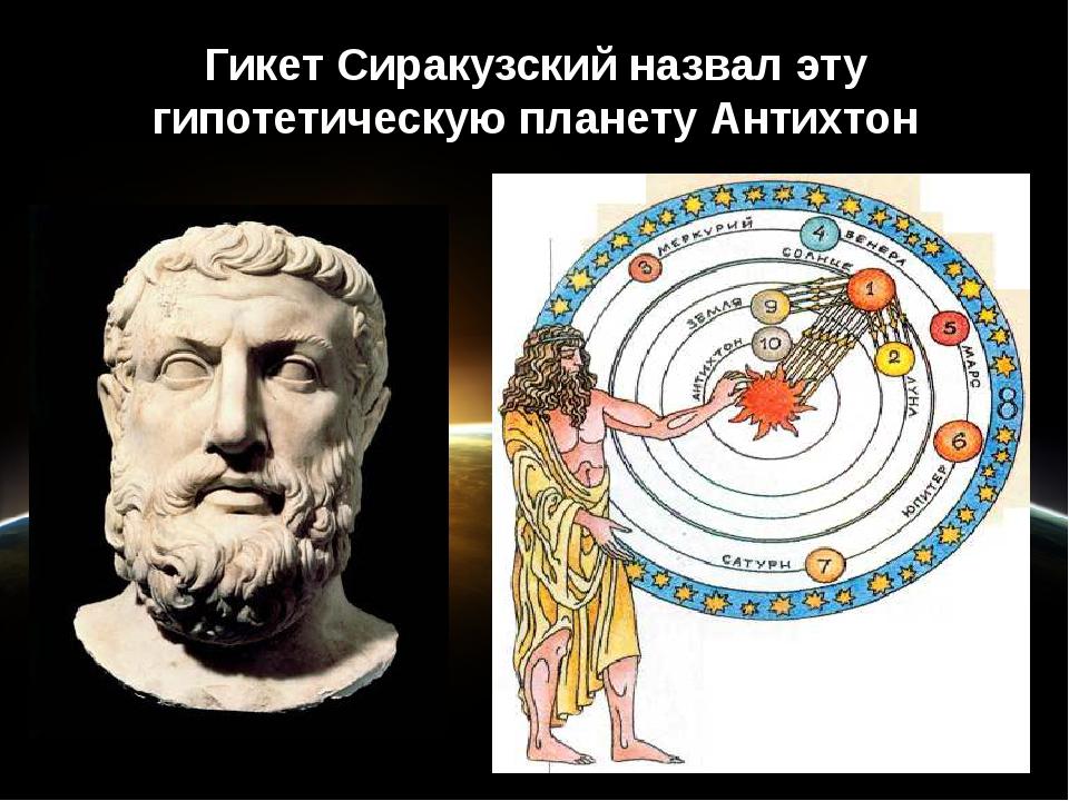 Гикет Сиракузский назвал эту гипотетическую планету Антихтон