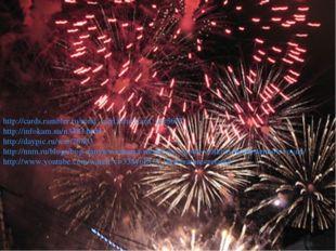 http://cards.rambler.ru/send_card.html?card_id=5657 http://infokam.su/n3483.h