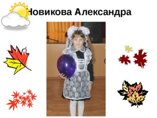 Новикова Александра
