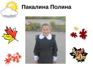 Пакалина Полина
