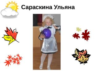 Сараскина Ульяна