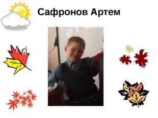 Сафронов Артем