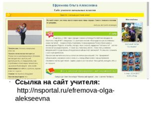 Ссылка на сайт учителя: http://nsportal.ru/efremova-olga-alekseevna