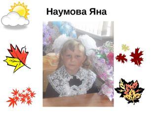 Наумова Яна