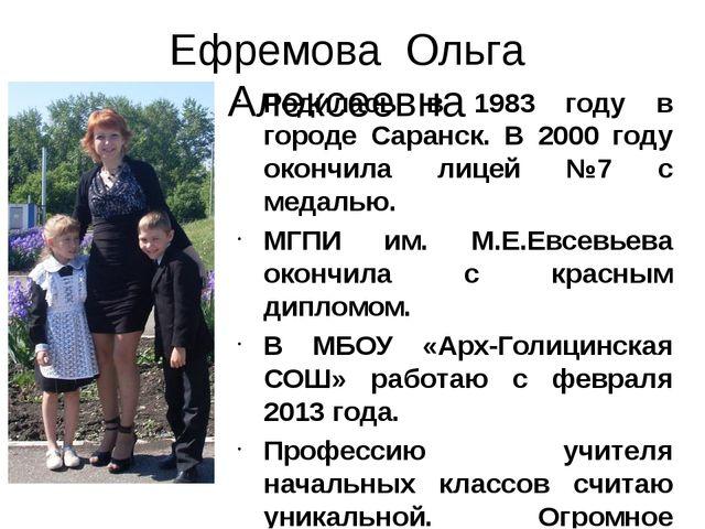 Ефремова Ольга Алексеевна Родилась в 1983 году в городе Саранск. В 2000 году...