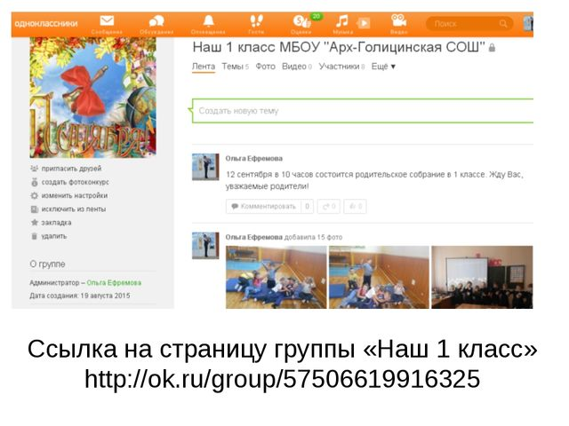 Ссылка на страницу группы «Наш 1 класс» http://ok.ru/group/57506619916325