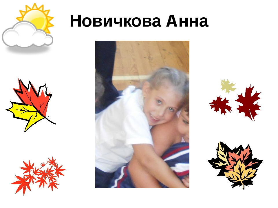 Новичкова Анна