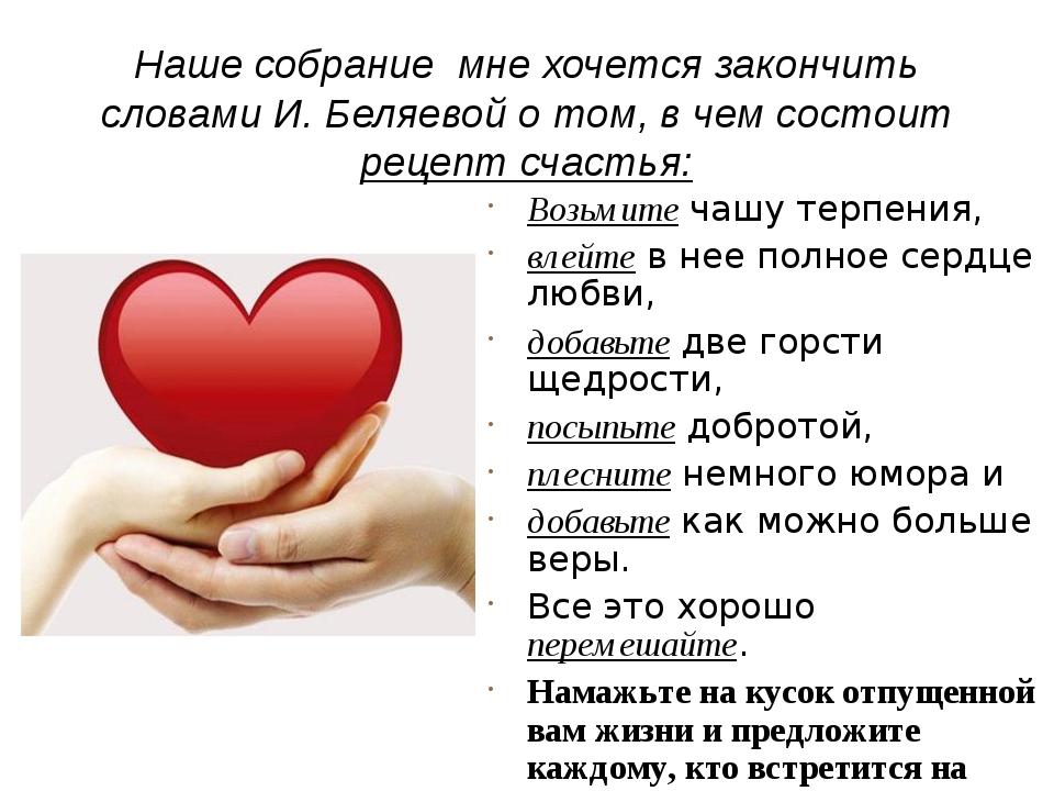 Возьмите чашу терпения, влейте в нее полное сердце любви, добавьте две горсти...