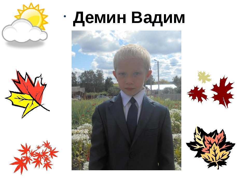 Демин Вадим