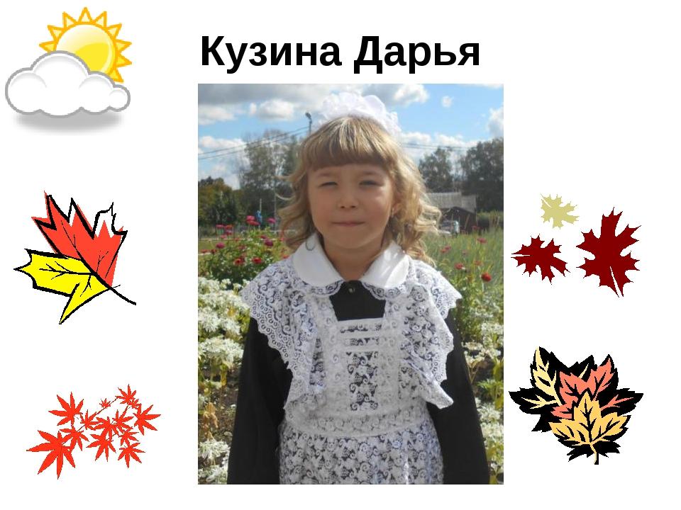 Кузина Дарья