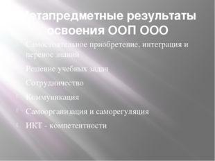 Метапредметные результаты освоения ООП ООО Самостоятельное приобретение, инте