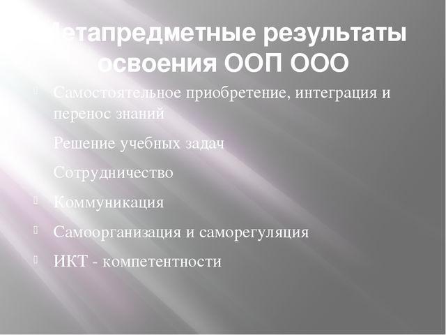 Метапредметные результаты освоения ООП ООО Самостоятельное приобретение, инте...